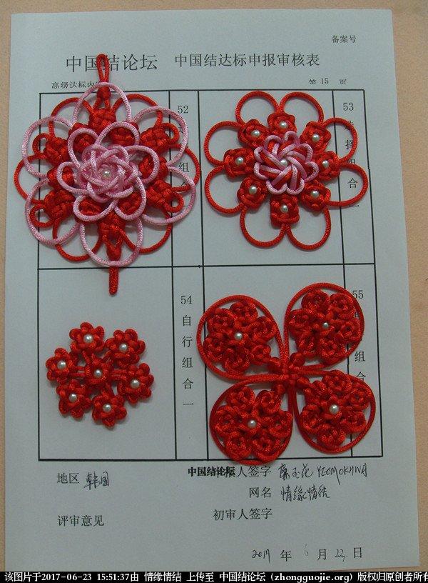 中国结论坛 情缘情结高级达标申请稿件  中国绳结艺术分级达标审核 154905ske6s49tv1hvtjvk