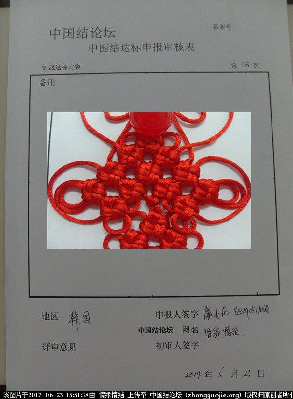中国结论坛 情缘情结高级达标申请稿件  中国绳结艺术分级达标审核 154905yx4el949ken81nc1