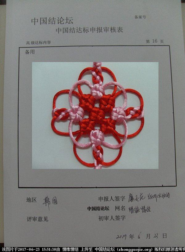 中国结论坛 情缘情结高级达标申请稿件  中国绳结艺术分级达标审核 154906anvv8d9nutdn3cwn