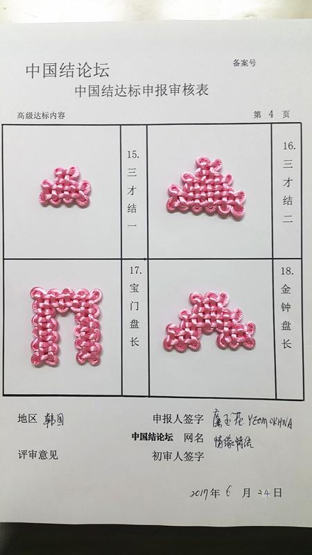 中国结论坛   中国绳结艺术分级达标审核 171631nfiyzjzxjr88zthk