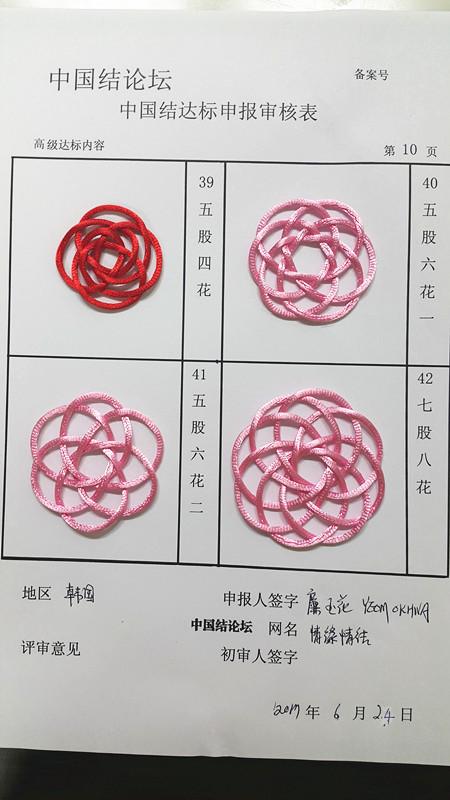 中国结论坛   中国绳结艺术分级达标审核 171633sj4w00r2wwkx9t0l