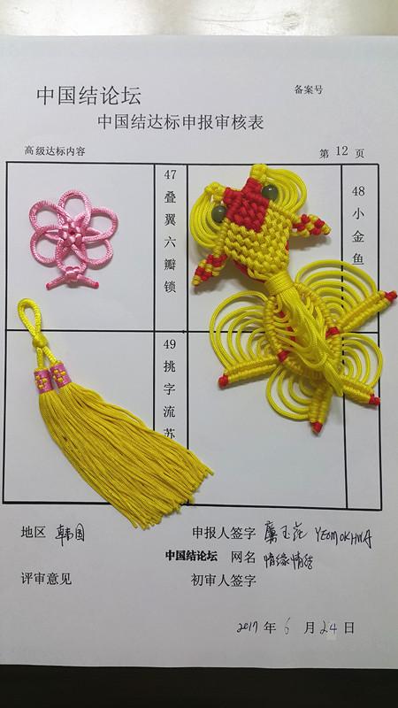 中国结论坛   中国绳结艺术分级达标审核 171634qnxmnwme00rrwxhn