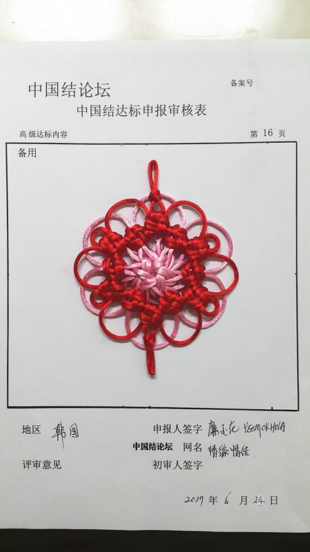 中国结论坛   中国绳结艺术分级达标审核 171636klm4zeht8ud8eutz