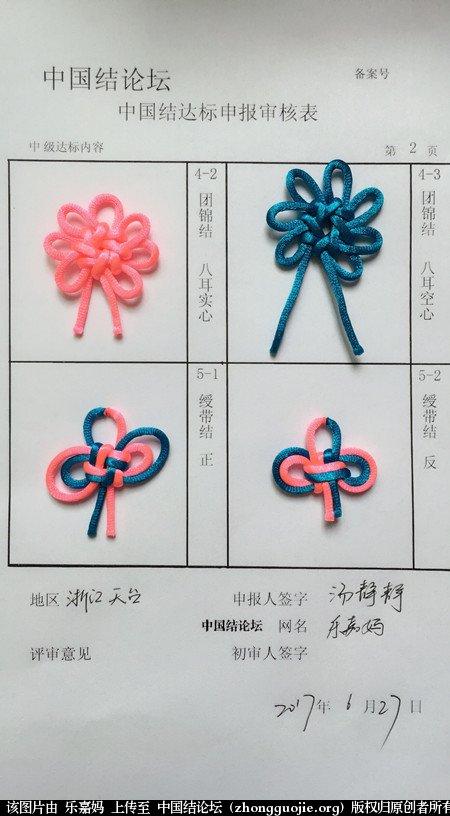 中国结论坛 乐嘉妈中级达标申请稿件  中国绳结艺术分级达标审核 193102v0hj55hgfygf9sym