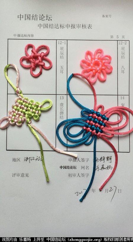 中国结论坛 乐嘉妈中级达标申请稿件  中国绳结艺术分级达标审核 193114nx00xv7kk6b8bbbp