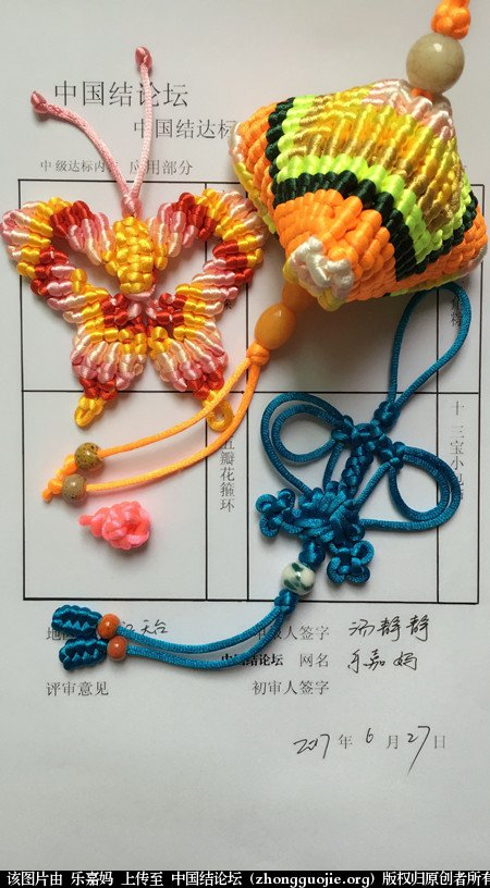 中国结论坛 乐嘉妈中级达标申请稿件  中国绳结艺术分级达标审核 193132mi4496fnalg99i4a