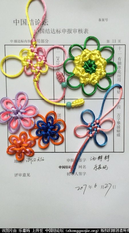 中国结论坛 乐嘉妈中级达标申请稿件  中国绳结艺术分级达标审核 193136v8ses8i8xqzqi887