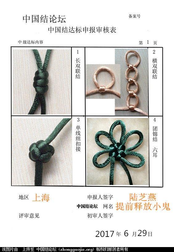 中国结论坛 提前释放的小鬼中级达标申请稿件  中国绳结艺术分级达标审核 105140npmn7cnc1lccrm6n