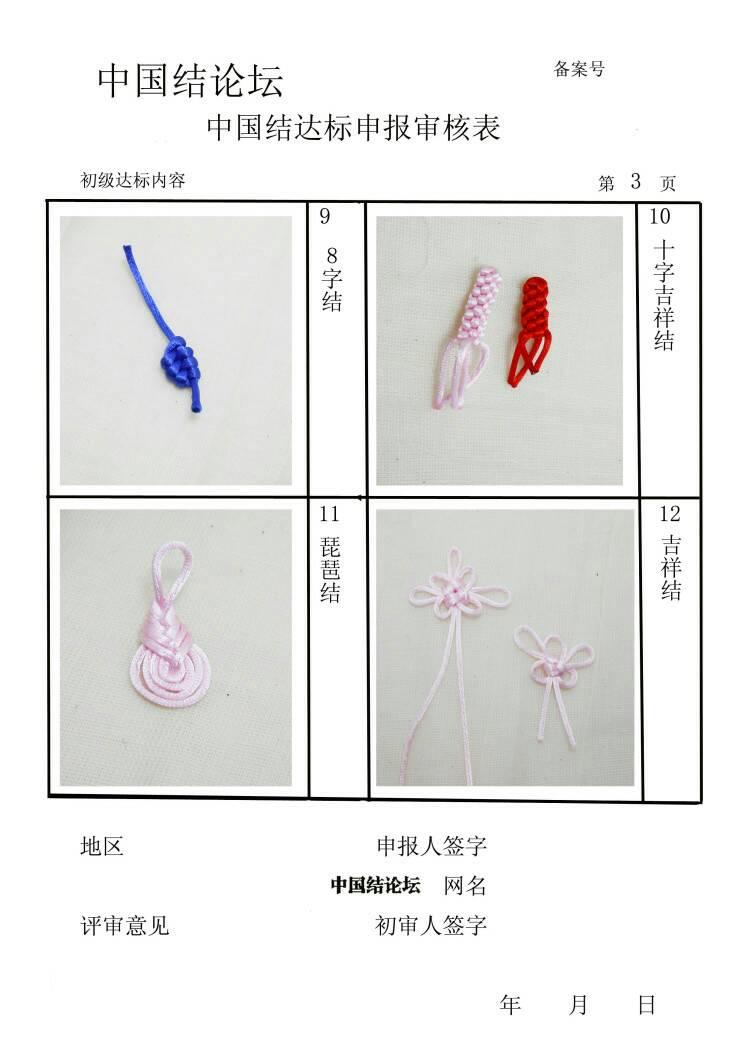 中国结论坛 寻古灵 初级达标申请稿件  中国绳结艺术分级达标审核 185439wjsn6stk6dfrdfpd