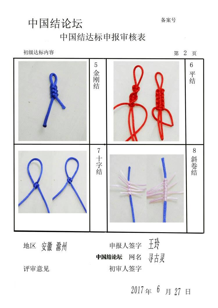 中国结论坛 寻古灵 初级达标申请稿件  中国绳结艺术分级达标审核 185439yqh4k1hqmjhmme43