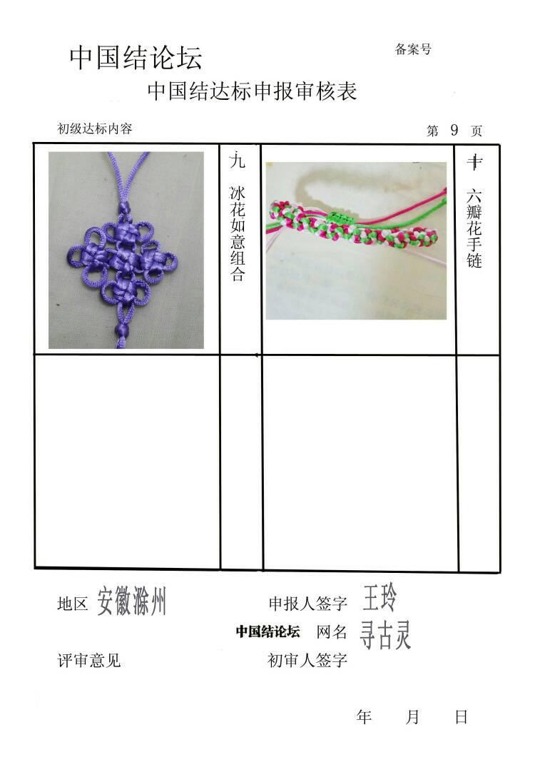 中国结论坛 寻古灵 初级达标申请稿件  中国绳结艺术分级达标审核 185441vzofkj4fh44bife1