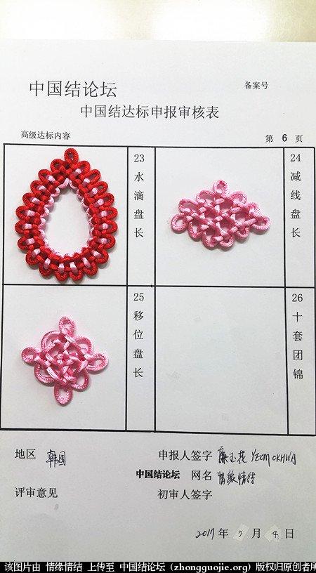 中国结论坛   中国绳结艺术分级达标审核 164020xat1an2v4agbv4z1