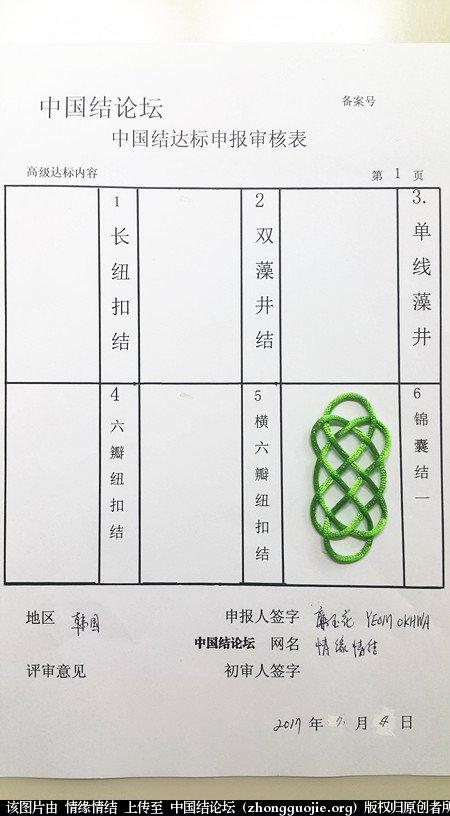 中国结论坛   中国绳结艺术分级达标审核 165134vzwiewwxzw66nwx4