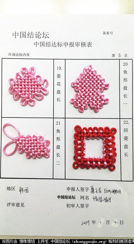 中国结论坛   中国绳结艺术分级达标审核 165136e2qnkykq0bb012gr