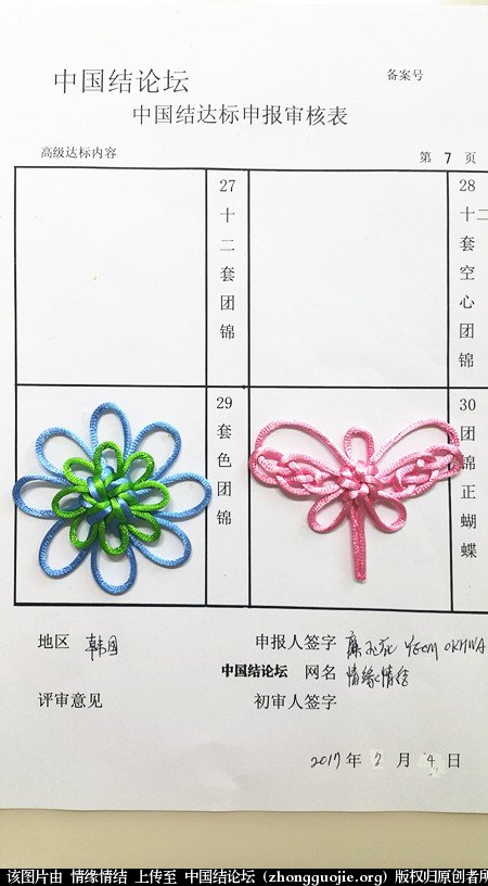 中国结论坛   中国绳结艺术分级达标审核 165137ned5od8hd1m088e3