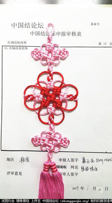中国结论坛   中国绳结艺术分级达标审核 165138etqrg2nrnbzbl0dk