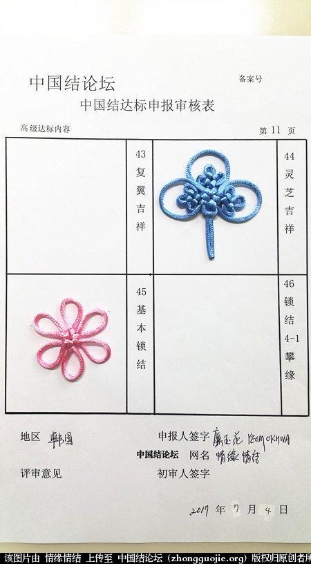 中国结论坛   中国绳结艺术分级达标审核 165138g57xo5252z6qiqz6
