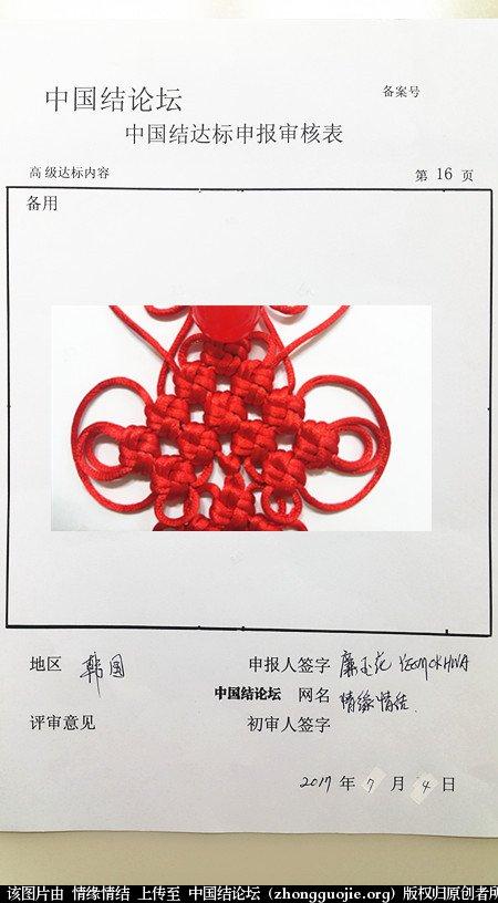 中国结论坛   中国绳结艺术分级达标审核 165139t1srl0u02lgxq8pu