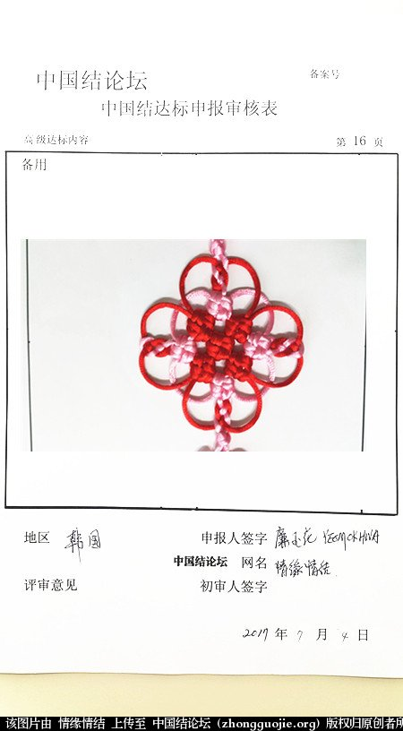 中国结论坛   中国绳结艺术分级达标审核 165139uf0c40u055rqjefg