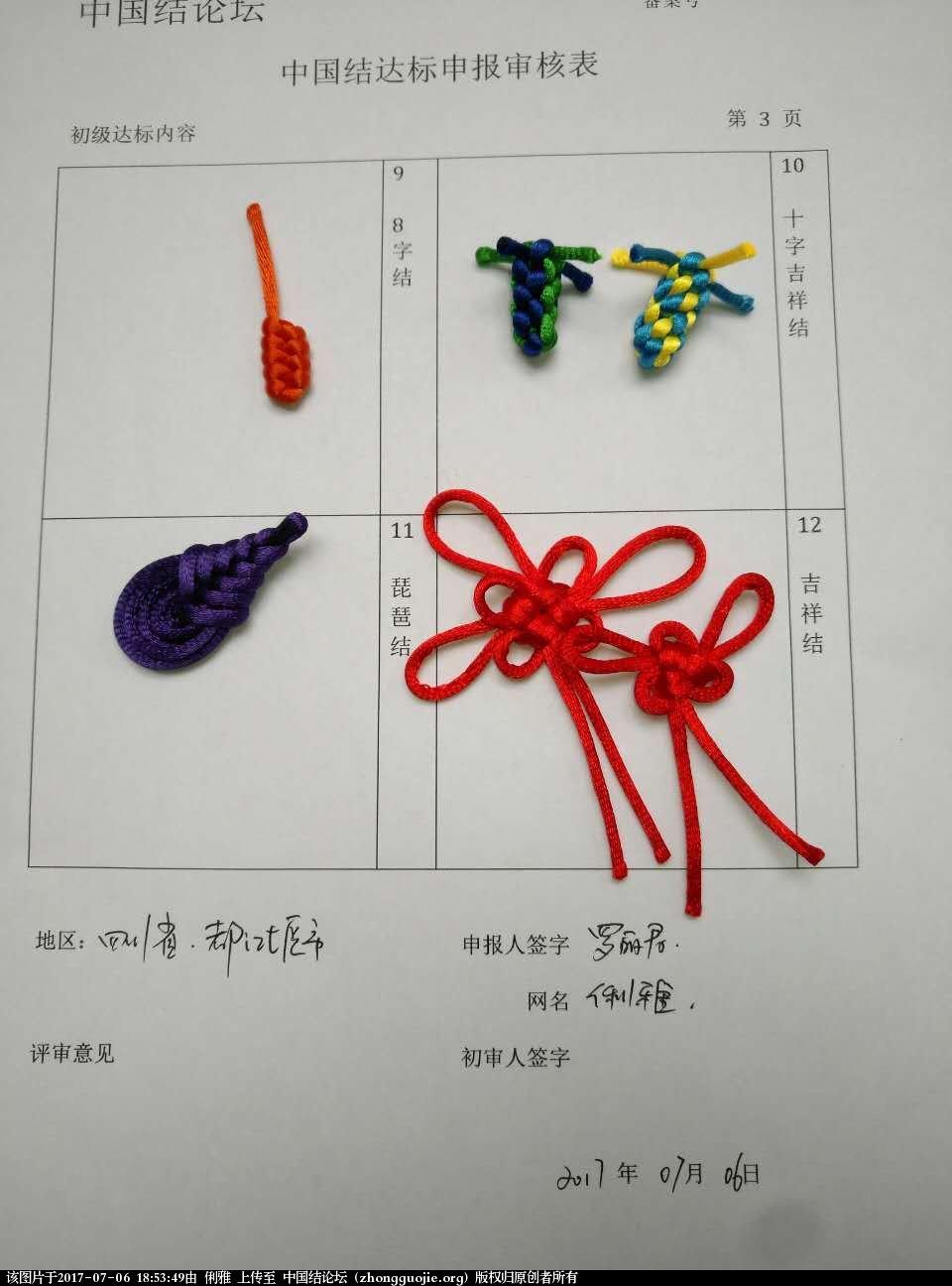 中国结论坛 俐雅初级提交审核  中国绳结艺术分级达标审核 184954jlm2sdm7i4qs25m1