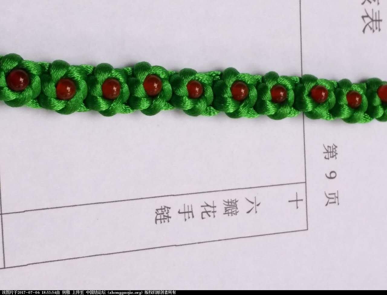 中国结论坛 俐雅初级提交审核  中国绳结艺术分级达标审核 185102flg46wbg4hwd99gg