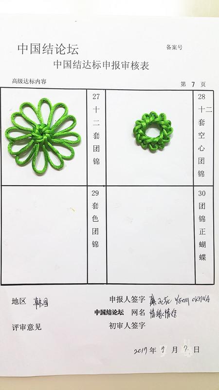 中国结论坛   中国绳结艺术分级达标审核 083104odjo7kbng7nngg4n