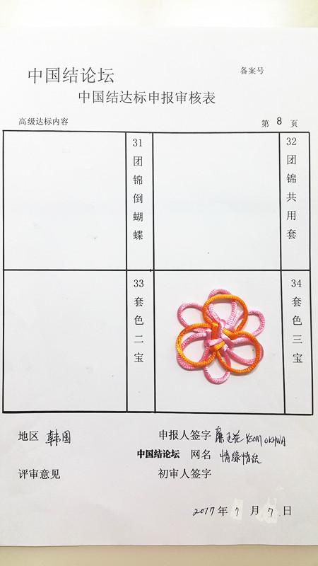 中国结论坛   中国绳结艺术分级达标审核 083105ubfa609ooo05db8o