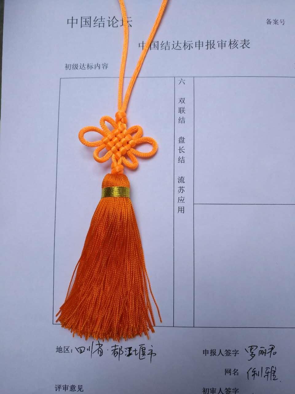 中国结论坛   中国绳结艺术分级达标审核 151144cki4gkrrrgr2kijb