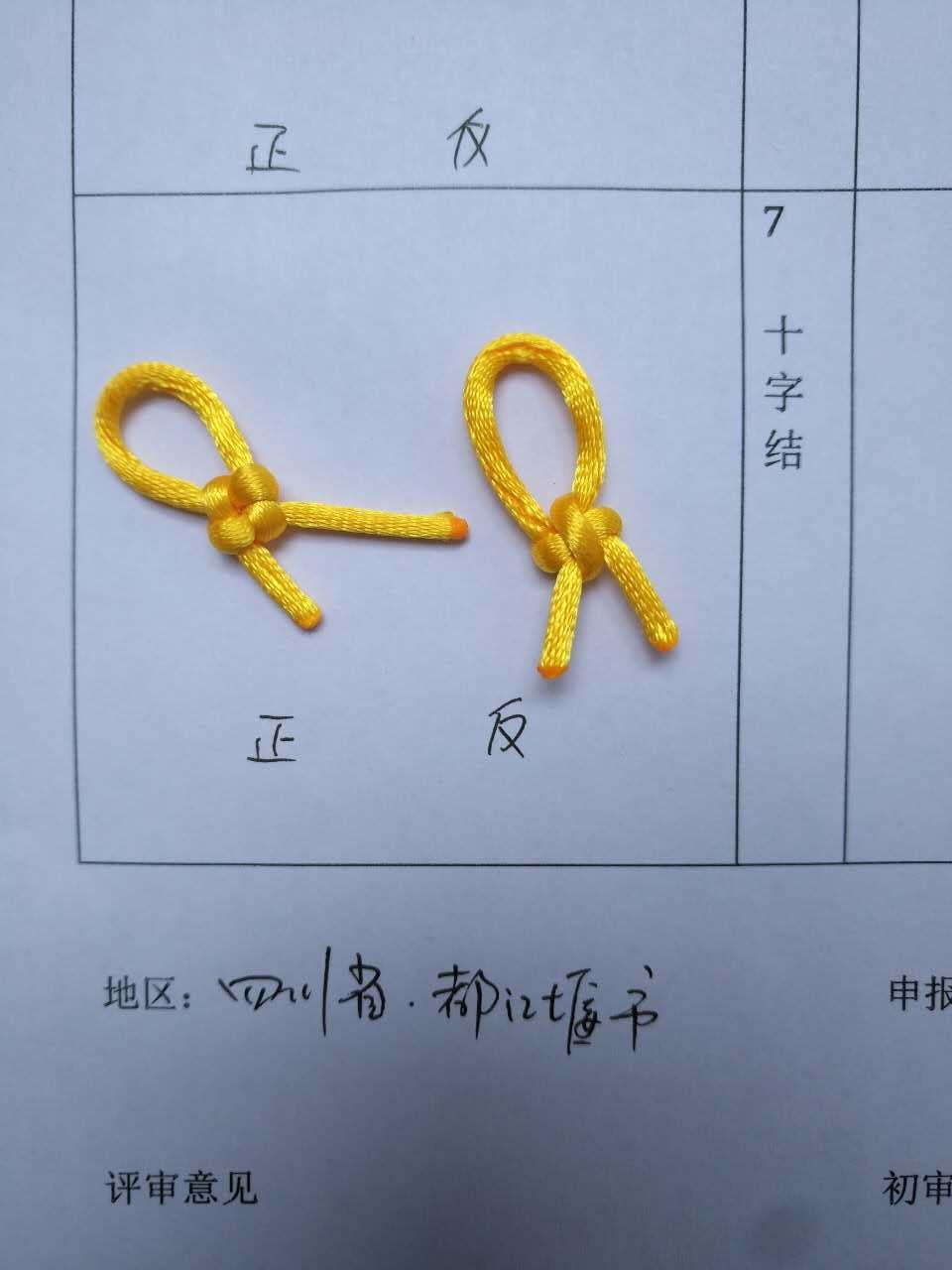 中国结论坛   中国绳结艺术分级达标审核 151155b3m8fnp87od76pcn