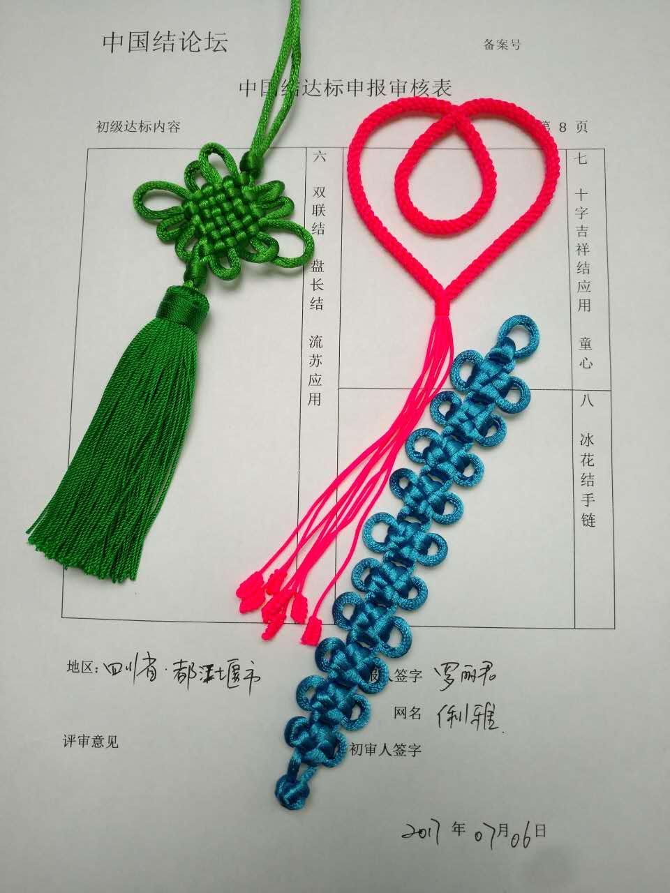中国结论坛   中国绳结艺术分级达标审核 151214zvk2ant2eiton2c2