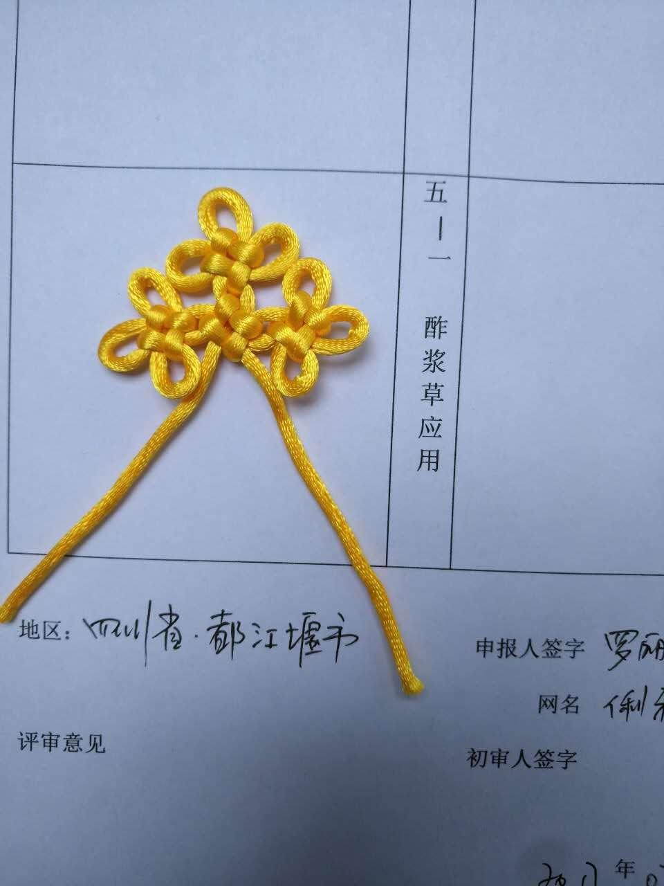 中国结论坛   中国绳结艺术分级达标审核 151222eozh0znrnloyosng