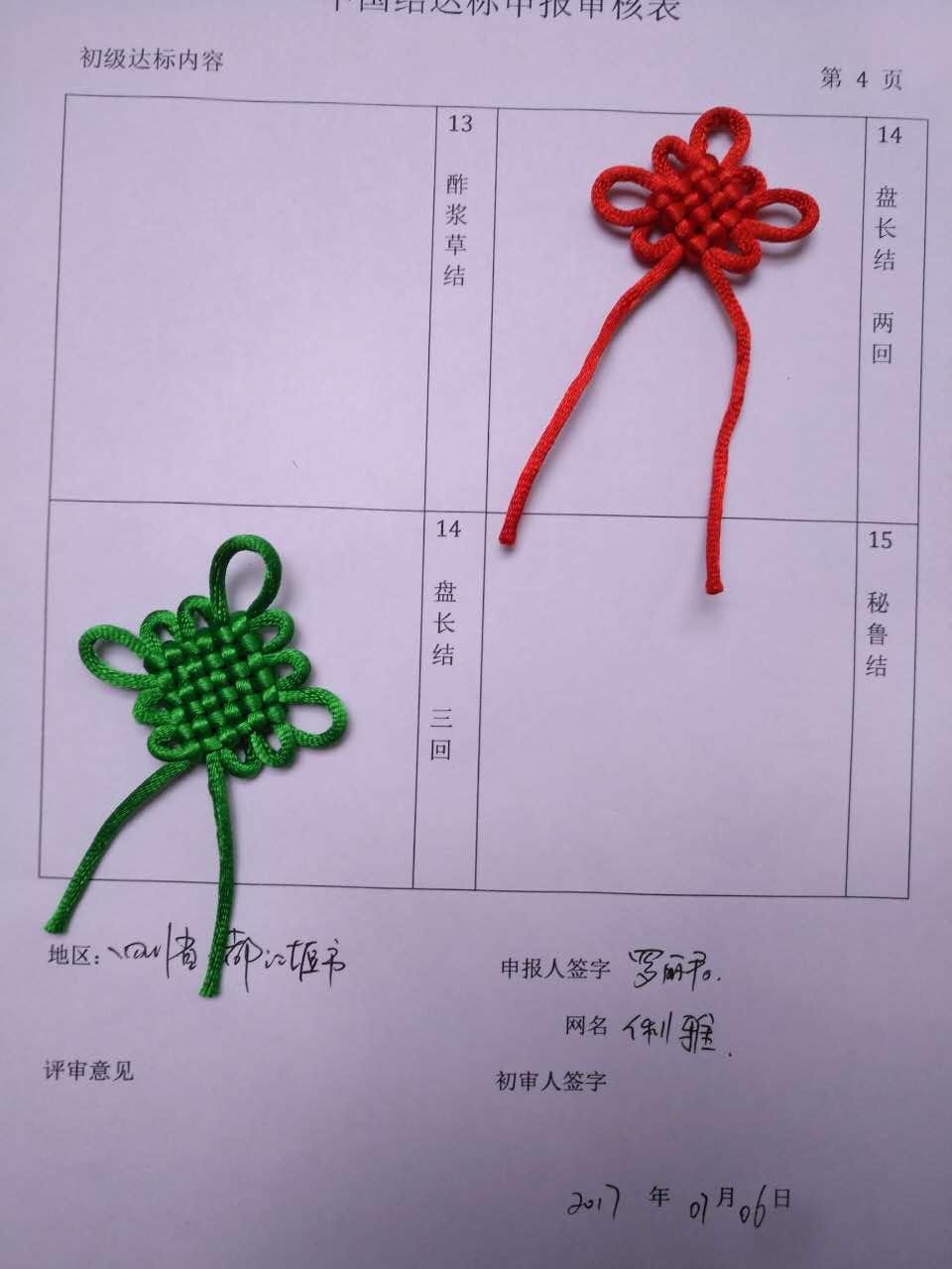 中国结论坛   中国绳结艺术分级达标审核 151229lyiyr22nyv7p9xyz