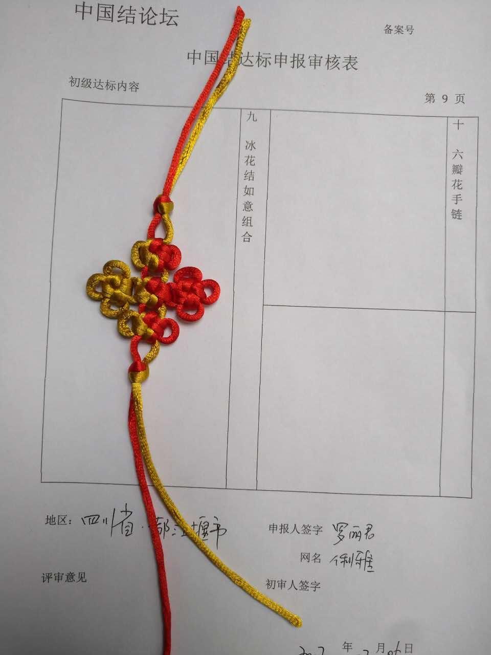 中国结论坛   中国绳结艺术分级达标审核 161903pwat66any6znwhaw
