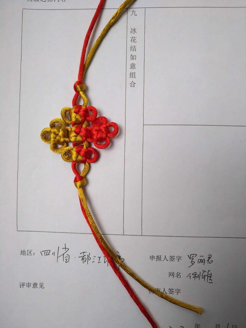 中国结论坛   中国绳结艺术分级达标审核 162240pkcw2wtlppwffhxc