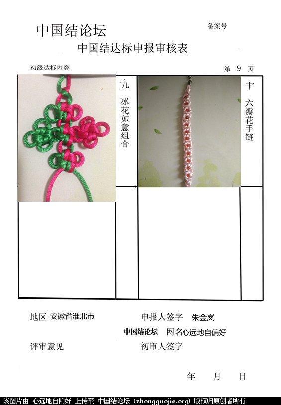 中国结论坛 心远地自偏好的初级提交审核  中国绳结艺术分级达标审核 212942kuzo1c3pvscqczlc
