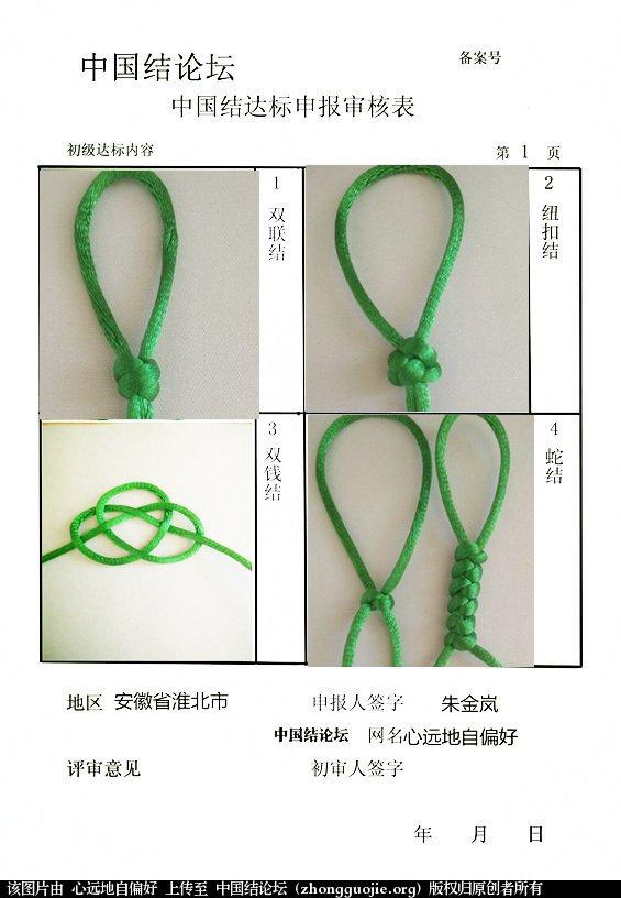 中国结论坛 心远地自偏好的初级提交审核  中国绳结艺术分级达标审核 223022ijlq45cbvcphckf3