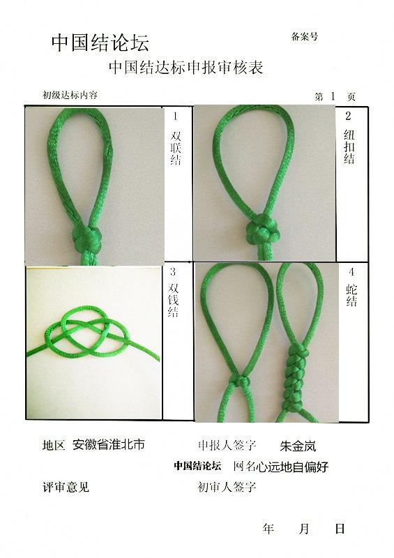中国结论坛   中国绳结艺术分级达标审核 022220spln7p7nnnt9ced7
