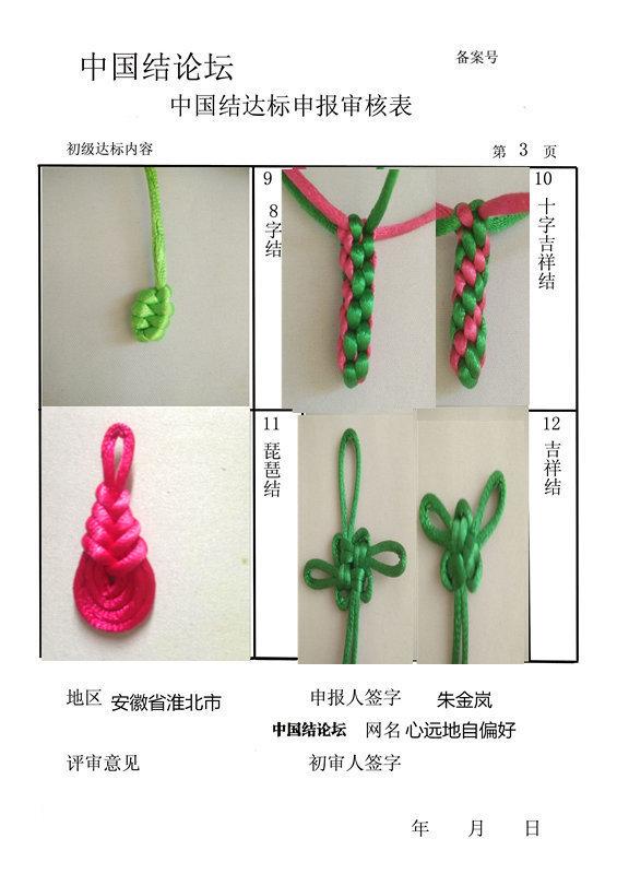 中国结论坛   中国绳结艺术分级达标审核 022238ma0na4gayylal44w