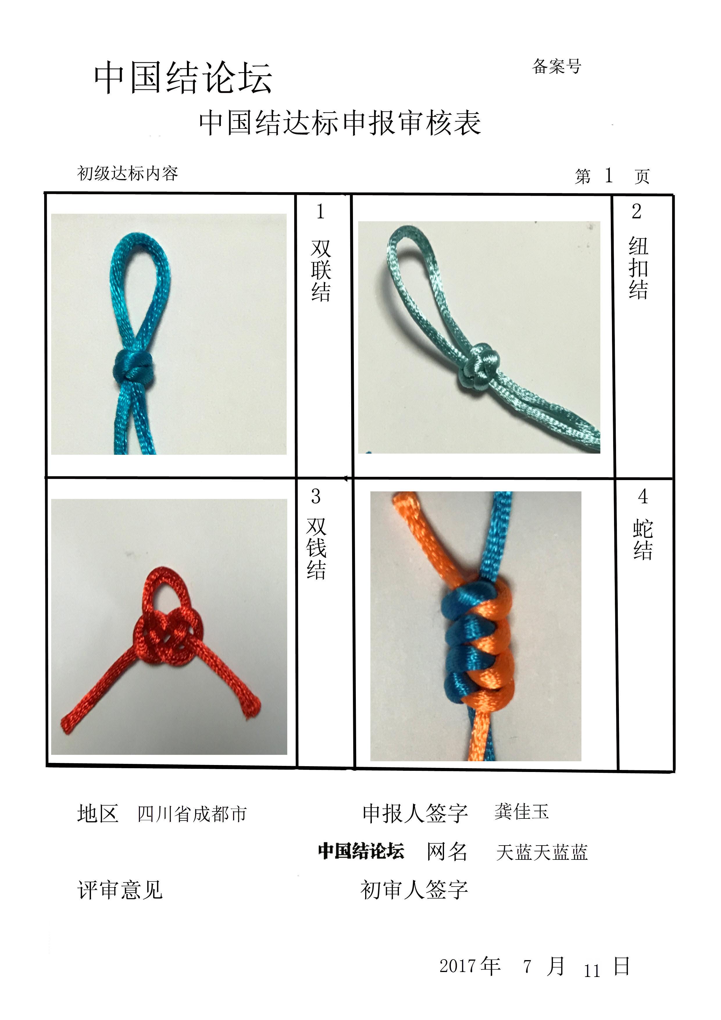 中国结论坛 天蓝天蓝蓝------初级达标审核稿 经过一个多月的努力,终于完成了,请老师提意见  中国绳结艺术分级达标审核 144158rwj46j1l6lglb0lz