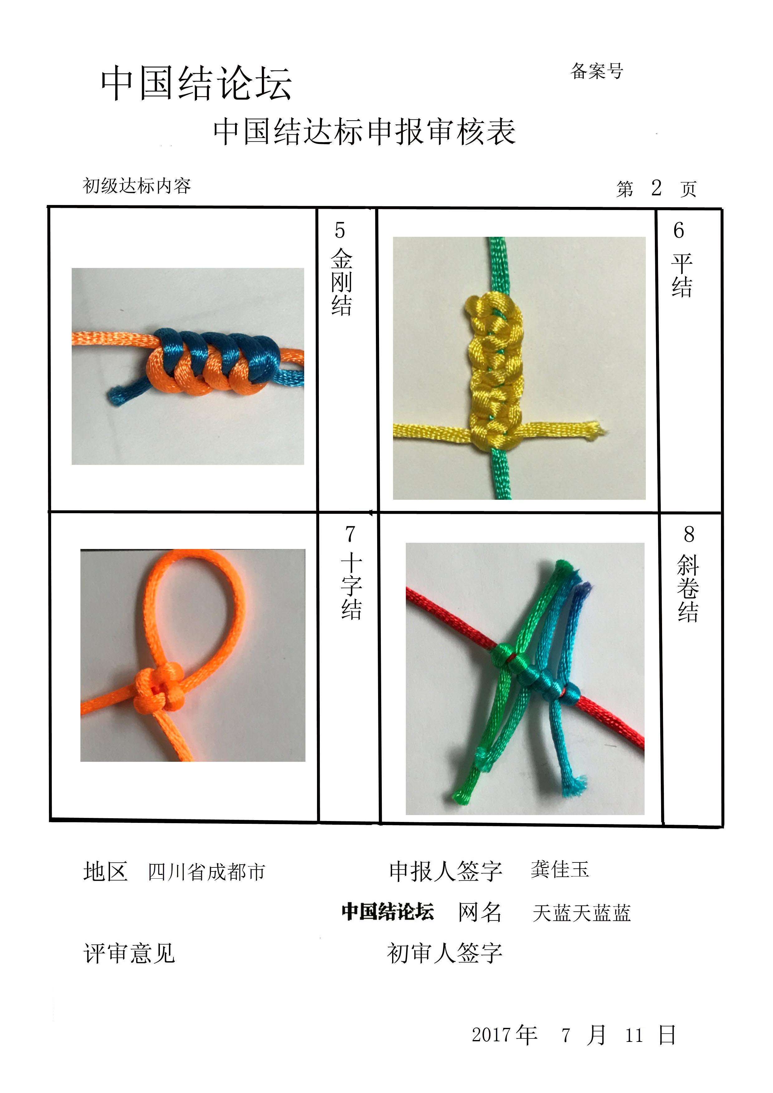 中国结论坛 天蓝天蓝蓝------初级达标审核稿 经过一个多月的努力,终于完成了,请老师提意见  中国绳结艺术分级达标审核 144159z11rfi481ufrfid8