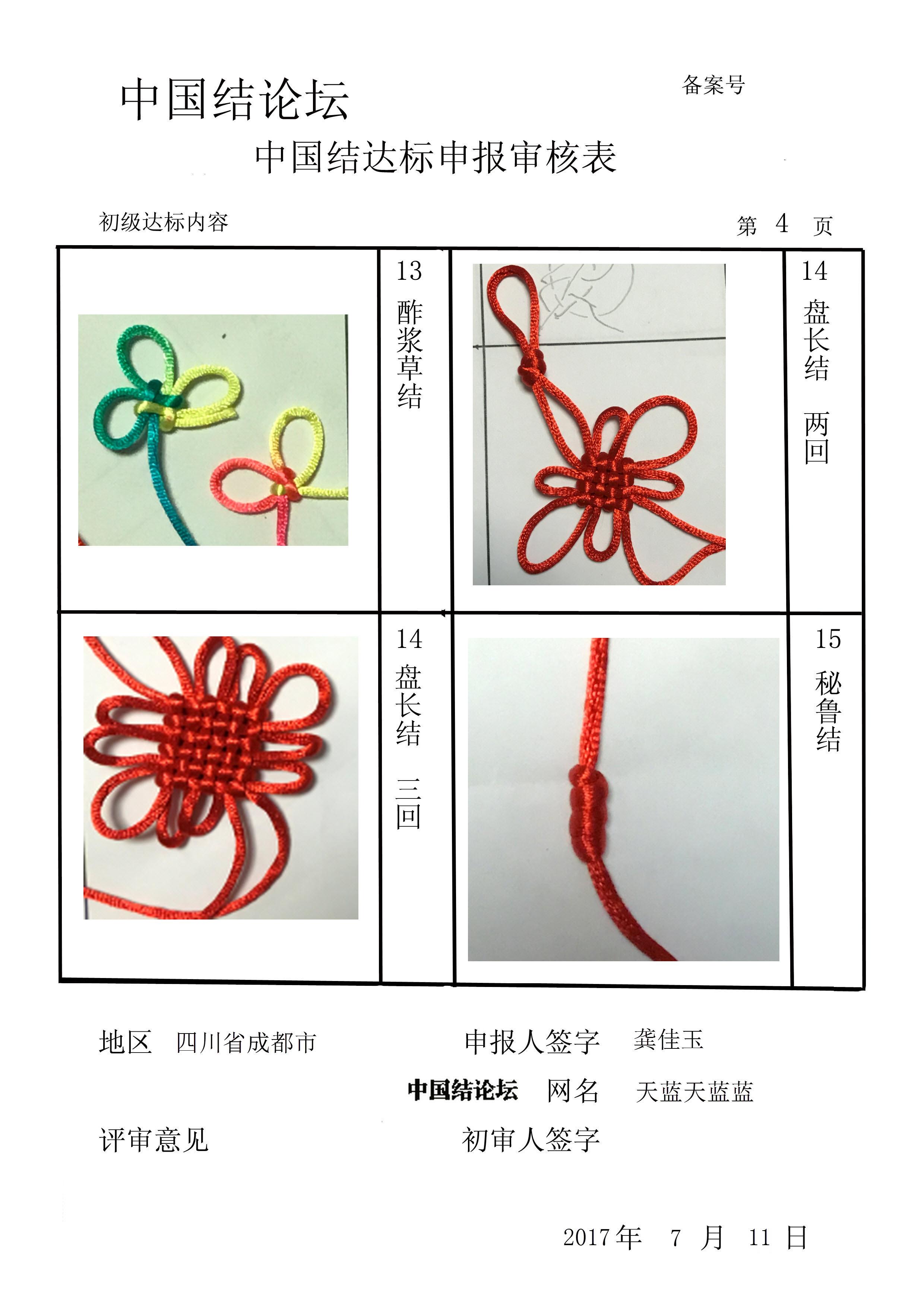中国结论坛 天蓝天蓝蓝------初级达标审核稿 经过一个多月的努力,终于完成了,请老师提意见  中国绳结艺术分级达标审核 144201cppxhh5hfzf5k9p2