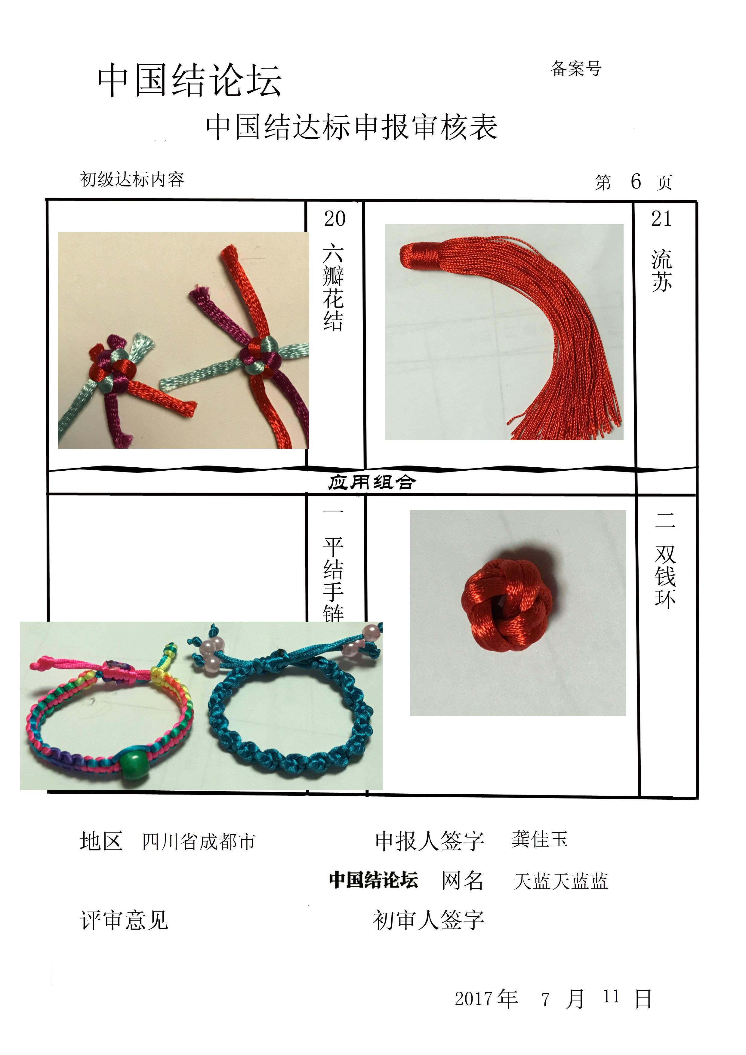中国结论坛 天蓝天蓝蓝------初级达标审核稿 经过一个多月的努力,终于完成了,请老师提意见  中国绳结艺术分级达标审核 144203sss2nrfcrbg28vfg