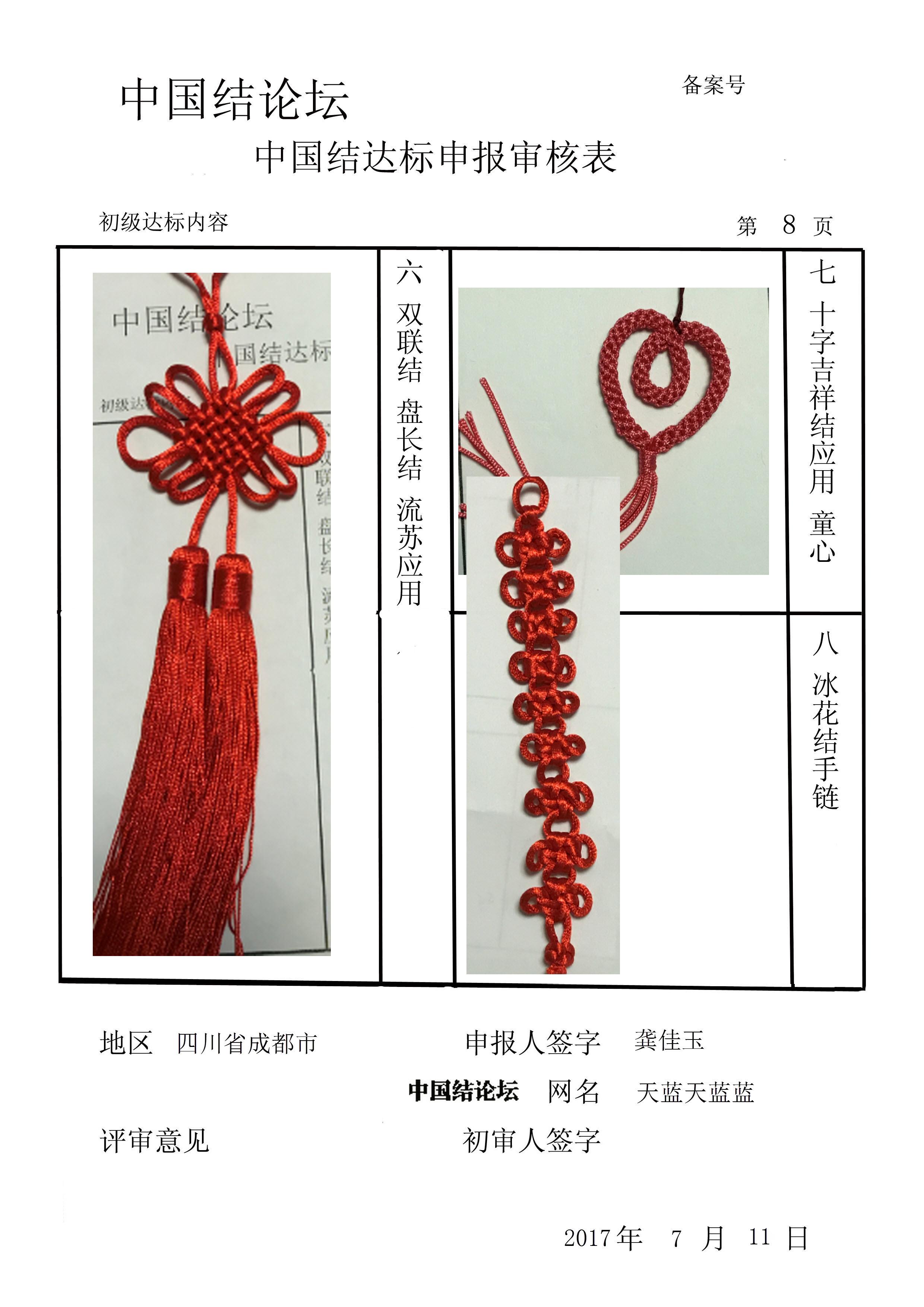 中国结论坛 天蓝天蓝蓝------初级达标审核稿 经过一个多月的努力,终于完成了,请老师提意见  中国绳结艺术分级达标审核 144205cbkha9llgkglmh7h