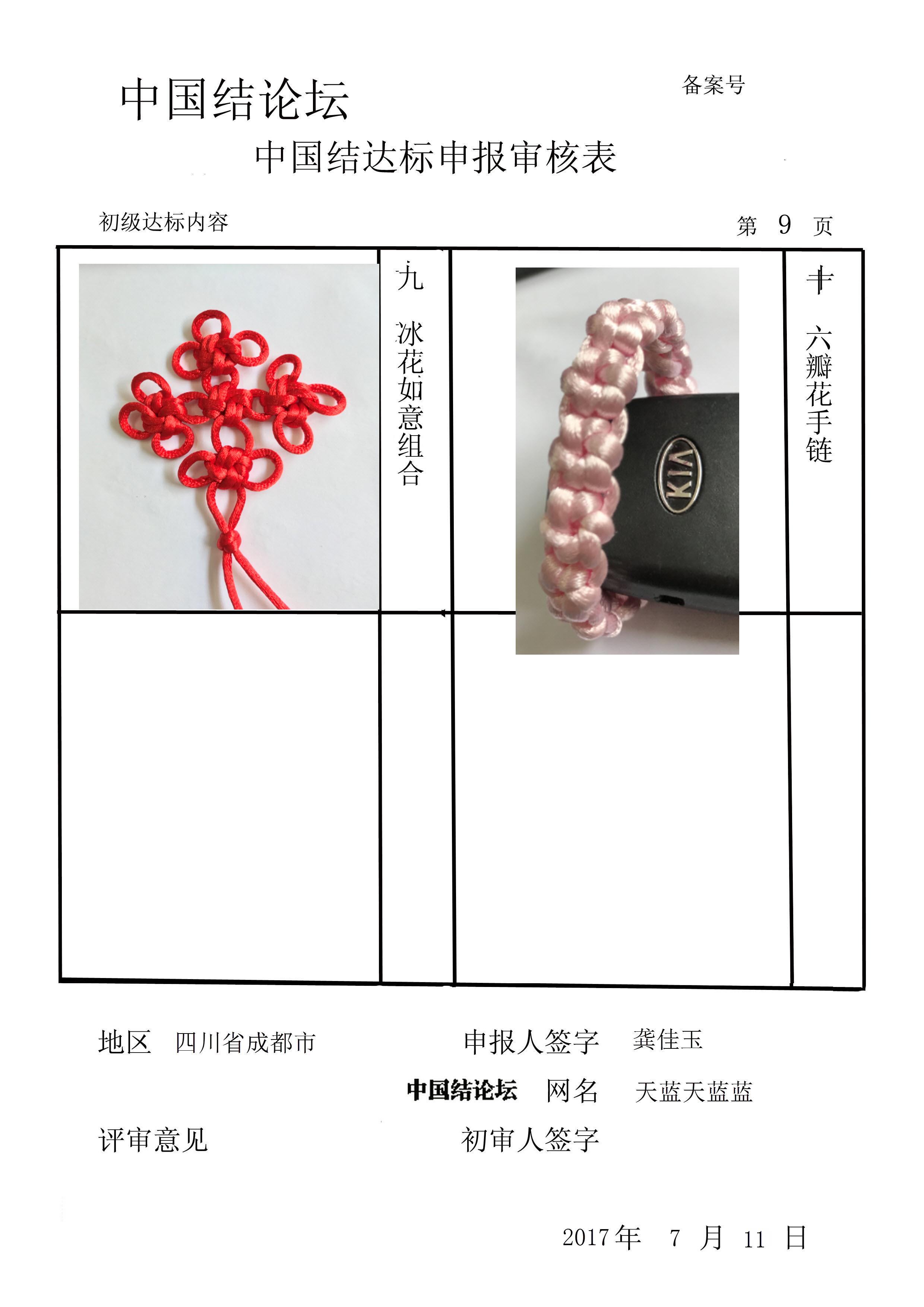中国结论坛 天蓝天蓝蓝------初级达标审核稿 经过一个多月的努力,终于完成了,请老师提意见  中国绳结艺术分级达标审核 144206gwqwl66brgl3rycg