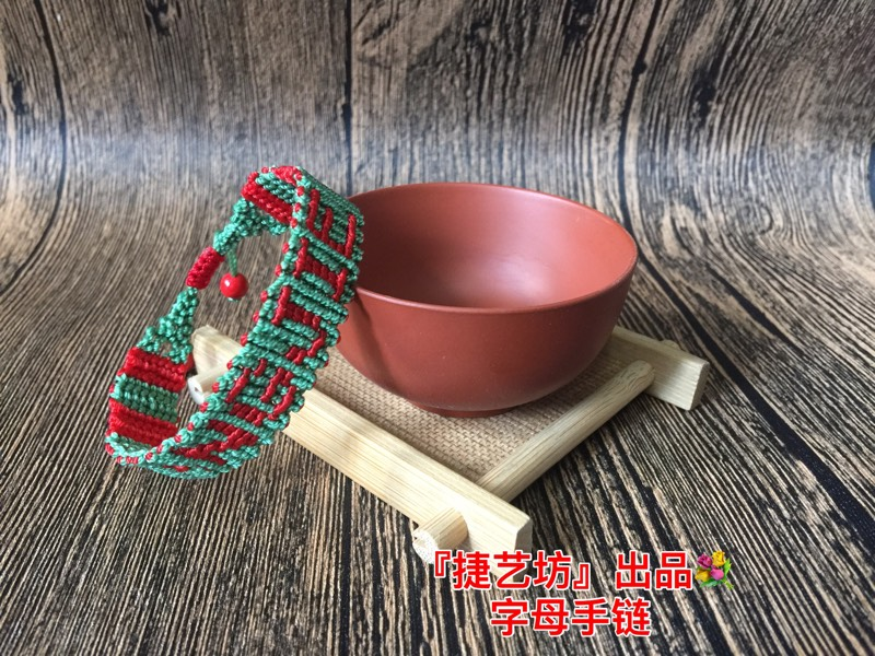 中国结论坛 字母手链  作品展示 062601ml3yyyqh3vdvsj22