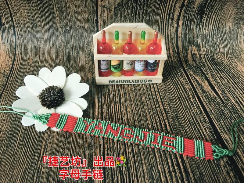 中国结论坛 字母手链  作品展示 062602flu601a1s61yw100