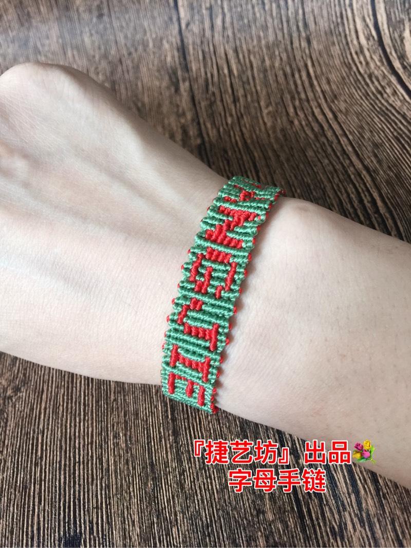 中国结论坛 字母手链  作品展示 062602gzuw63xix44r440m