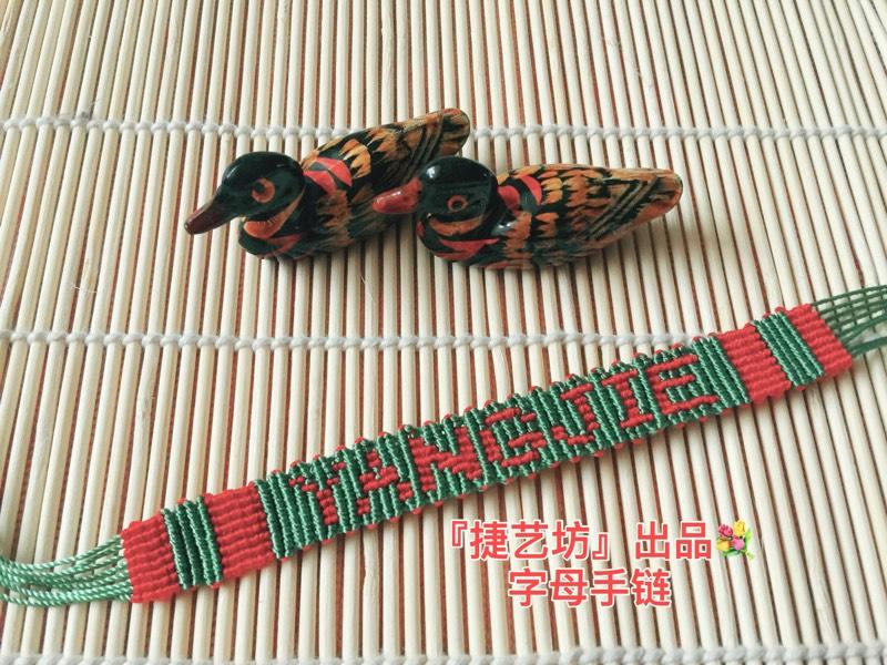 中国结论坛 字母手链  作品展示 062602u444wwgzul0um4uc