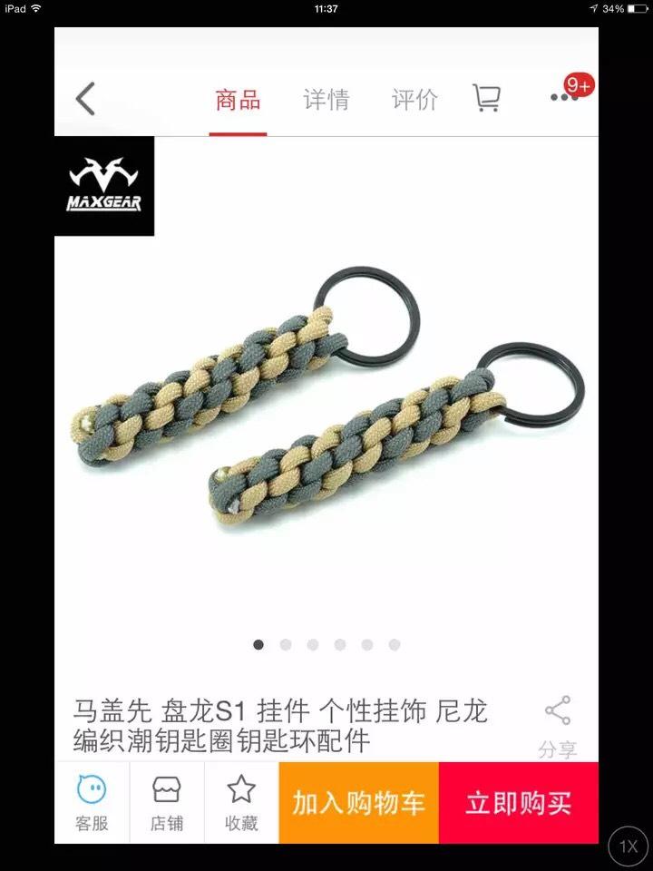 中国结论坛 求问图中手绳钥匙扣得大致用线量  结艺互助区 131704xhd5hsdhhfvl4pif