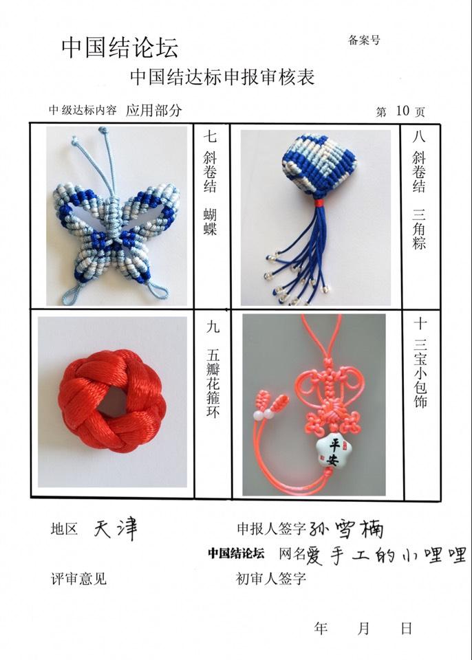 中国结论坛 爱手工的小哩哩-中级达标申请稿件  中国绳结艺术分级达标审核 142439oqa2i22m2qaahebw